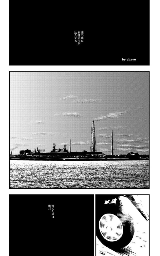 過去の読み切りweb漫画「湾の底に5億の円が沈んでる」