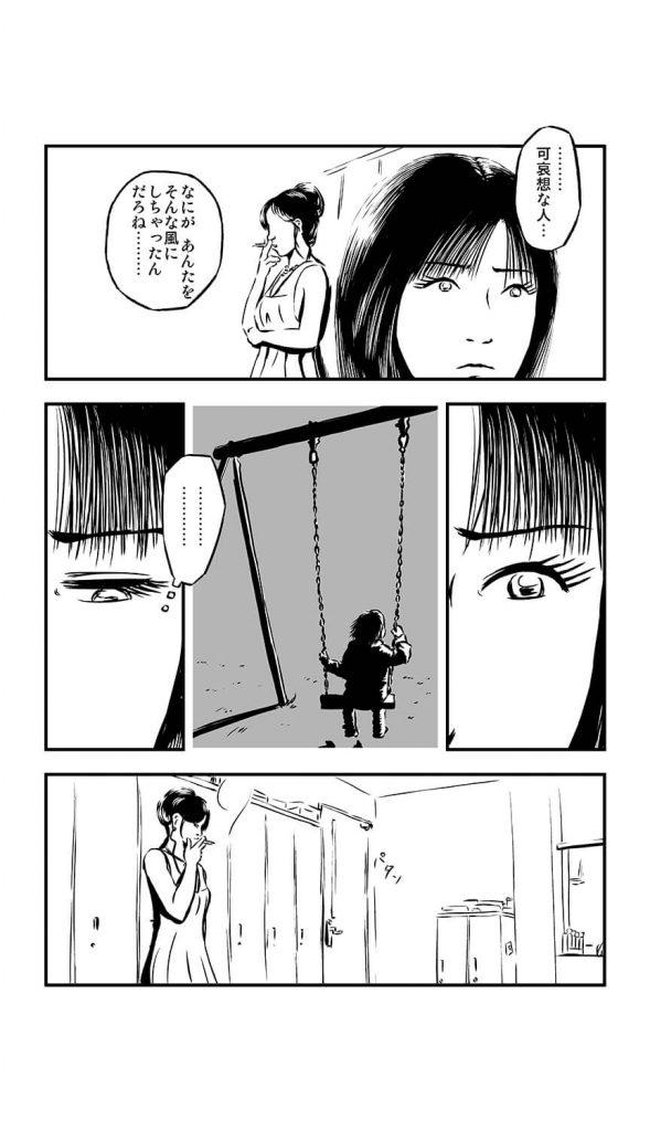 過去の読み切りweb漫画「muchin」第1回新人コミックオーディション大賞受賞作品