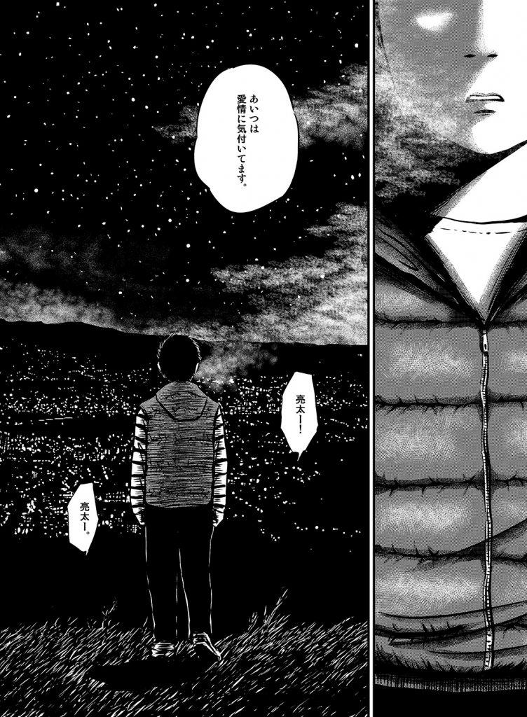 過去の読み切りweb漫画「みかん畑でかくれんぼ」(イチローとエリザベスの続き)