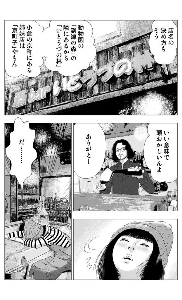 いい意味で 頭おかしいんよ  ありがとー  動物園の 「到津の森」の 隣にあるから 「いとうづの林」  店名の 決め方も そう  小倉の京町にある 姉妹店は 「京町子」やもん  だ〜……