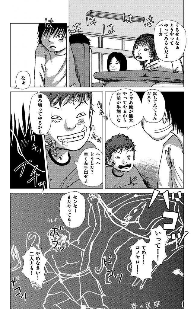 過去の読み切りweb漫画「うしかいの左手」第56回ちばてつや賞大賞受賞作品