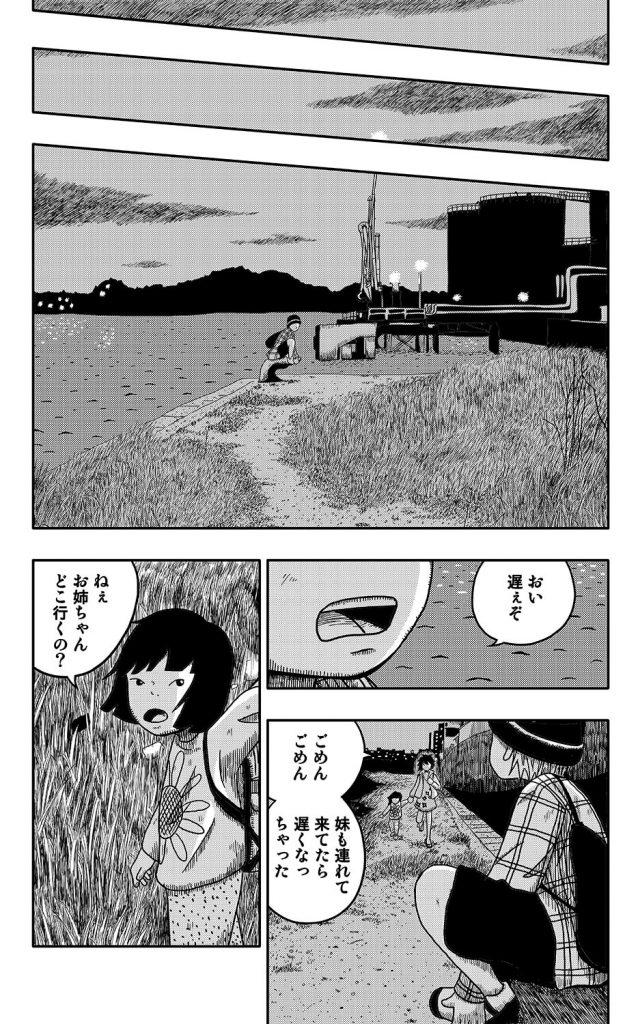 web漫画「イチローとエリザベス」