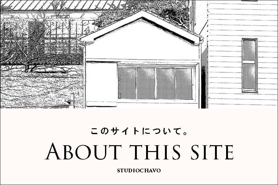 このサイトについて