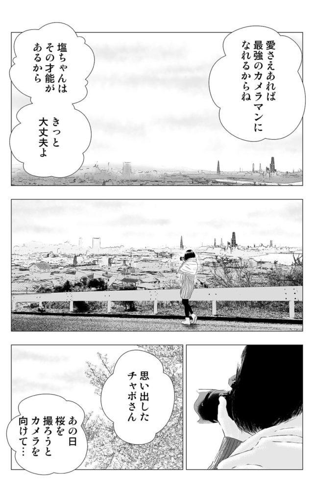 思い出した チャボさん  あの日 桜を 撮ろうと カメラを 向けて…  きっと 大丈夫よ  塩ちゃんは 才能が あるから  愛さえあれば 最強のカメラマンに なれるからね