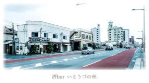 福岡県北九州市小倉北区「酒Barいとうづの林」