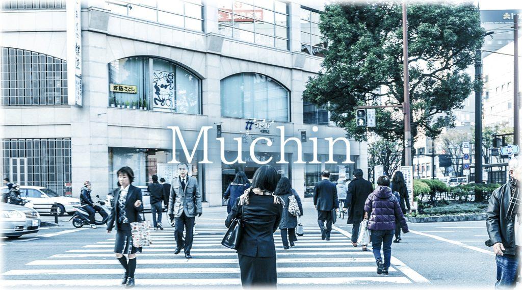studiochavoの無料読み切りweb漫画「muchin」第1回新人コミックオーディション大賞受賞作品